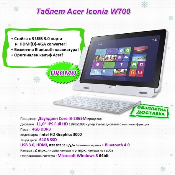 ACER_Iconia_W700